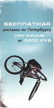 Бесплатная доставка велосипедов по Петербургу